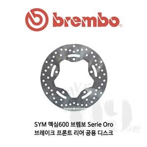 SYM 맥심600 브렘보 Serie Oro 브레이크 프론트 리어 공용 디스크