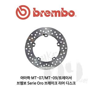 야마하 MT-07/MT-09/트레이서/ 브렘보 Serie Oro 브레이크 리어 디스크