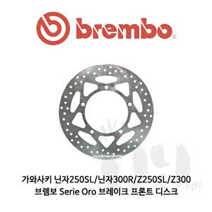 가와사키 닌자250SL/닌자300R/Z250SL/Z300/ 브렘보 Serie Oro 브레이크 프론트 디스크