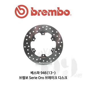 베스파 946(13-) 브렘보 Serie Oro 오토바이 브레이크 디스크