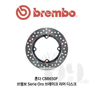 혼다 CBR650F 브렘보 Serie Oro 브레이크 리어 디스크