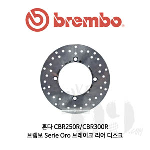 혼다 CBR250R/CBR300R/ 브렘보 Serie Oro 브레이크 리어 디스크