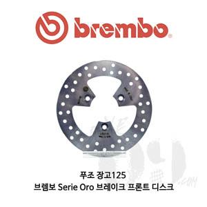 푸조 장고125 브렘보 Serie Oro 브레이크 프론트 디스크