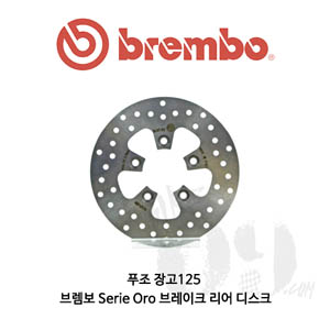 푸조 장고125 브렘보 Serie Oro 브레이크 리어 디스크
