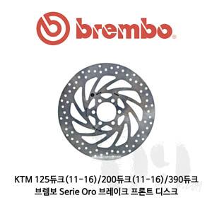 KTM 125듀크(11-16)/200듀크(11-16)/390듀크/ 브렘보 Serie Oro 오토바이 브레이크 프론트 디스크