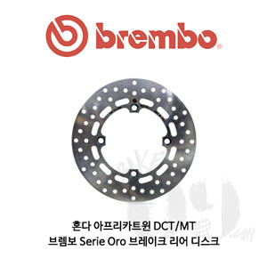 혼다 아프리카트윈 DCT/MT/ 브렘보 Serie Oro 브레이크 리어 디스크