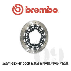 스즈키 GSX-R1000R 브렘보 브레이크 레이싱 디스크