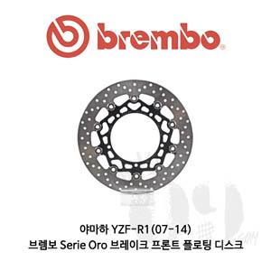야마하 YZF-R1(07-14) 브렘보 Serie Oro 브레이크 프론트 플로팅 디스크