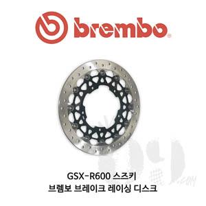 GSX-R600 스즈키 브렘보 브레이크 레이싱 디스크