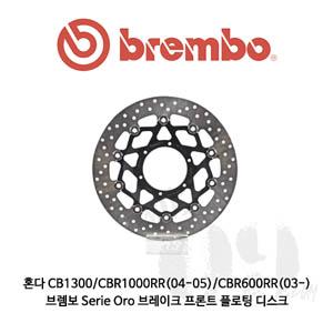 혼다 CB1300/CBR1000RR(04-05)/CBR600RR(03-)/ 브렘보 Serie Oro 브레이크 프론트 플로팅 디스크