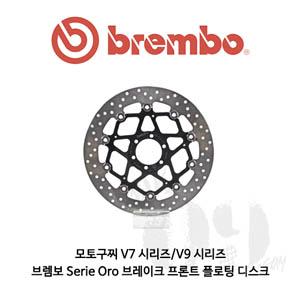 모토구찌 V7 시리즈/V9 시리즈/ 브렘보 Serie Oro 브레이크 프론트 플로팅 디스크