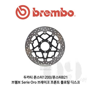 두카티 몬스터1200/몬스터821/ 브렘보 Serie Oro 브레이크 프론트 플로팅 디스크
