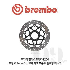두카티 멀티스트라다1200 브렘보 Serie Oro 브레이크 프론트 플로팅 디스크