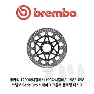 두카티 1299파니갈레/1199파니갈레/1198/1098/ 브렘보 Serie Oro 브레이크 프론트 플로팅 디스크