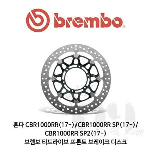 혼다 CBR1000RR(17-)/CBR1000RR SP(17-)/CBR1000RR SP2(17-)/ 브렘보 티드라이브 프론트 브레이크 디스크