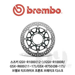 스즈키 GSX-R1000(12-)/GSX-R1000R/GSX-R600(11-17)/GSX-R750(08-17)/ 브렘보 티드라이브 프론트 브레이크 디스크