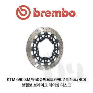 KTM 690 SM/950슈퍼모토/990슈퍼듀크/RC8/브렘보 브레이크 레이싱 디스크