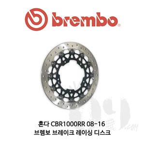 혼다 CBR1000RR 08-16 브렘보 브레이크 레이싱 디스크