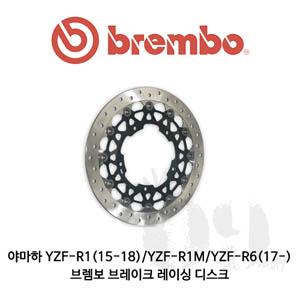 야마하 YZF-R1 (15-18)/YZF-R1M/YZF-R6(17-)브렘보 브레이크 레이싱 디스크