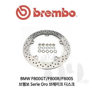 BMW F800GT/F800R/F800S/브렘보 Serie Oro 오토바이 브레이크 디스크