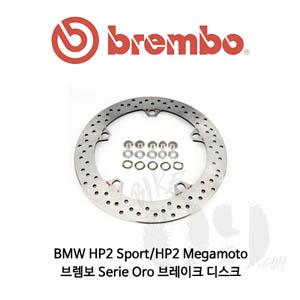 BMW HP2 Sport/HP2 Megamoto/브렘보 Serie Oro 오토바이 브레이크 디스크