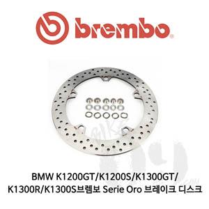BMW K1200GT/K1200S/K1300GT/K1300R/K1300S/브렘보 Serie Oro 오토바이 브레이크 디스크