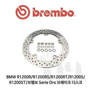 BMW R1200R/R1200RS/R1200RT/R1200S/R1200ST/브렘보 Serie Oro 브레이크 디스크