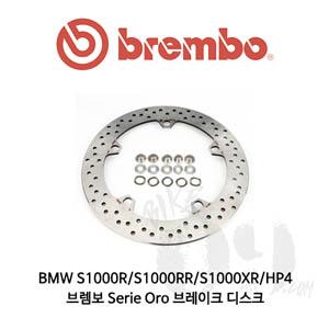 BMW S1000R/S1000RR/S1000XR/HP4/브렘보 Serie Oro 오토바이 브레이크 디스크
