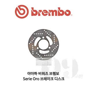 야마하 비위즈 브렘보 Serie Oro 브레이크 디스크