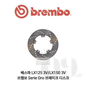 베스파 LX125 3V/LX150 3V/브렘보 Serie Oro 오토바이 브레이크 디스크