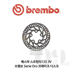 킴코 그랜드딩크 125/150 브렘보 Serie Oro 리어 오토바이 브레이크 디스크
