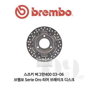 스즈키 버그만400 03-06 브렘보 Serie Oro 리어 브레이크 디스크