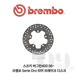 스즈키 버그만400 06- 브렘보 Serie Oro 리어 브레이크 디스크