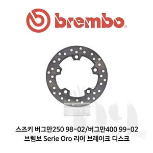 스즈키 버그만250 98-02/버그만400 99-02/브렘보 Serie Oro 리어 브레이크 디스크