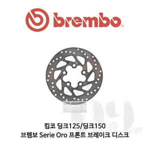 킴코 딩크125/딩크150/브렘보 Serie Oro 프론트 오토바이 브레이크 디스크