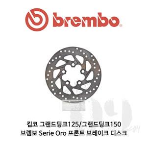 킴코 그랜드딩크125/그랜드딩크150/브렘보 Serie Oro 프론트 오토바이 브레이크 디스크