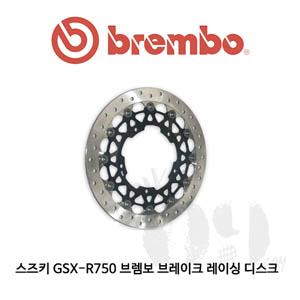 스즈키 GSX-R750 브렘보 브레이크 레이싱 디스크