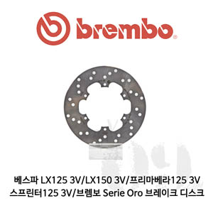 베스파 LX125 3V/LX150 3V/프리마베라125 3V/스프린터125 3V/브렘보 Serie Oro 오토바이 브레이크 디스크