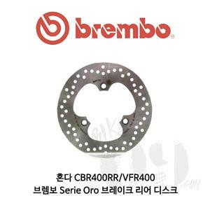 혼다 CBR400RR/VFR400/브렘보 Serie Oro 브레이크 리어 디스크