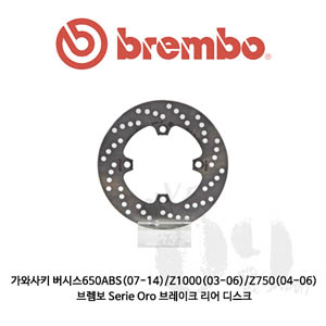 가와사키 버시스650ABS(07-14)/Z1000(03-06)/Z750(04-06)/브렘보 Serie Oro 브레이크 리어 디스크