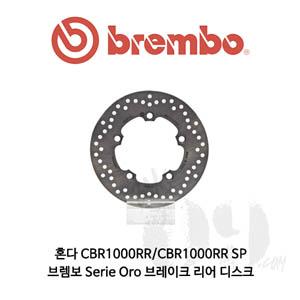 혼다 CBR1000RR/CBR1000RR SP/브렘보 Serie Oro 브레이크 리어 디스크