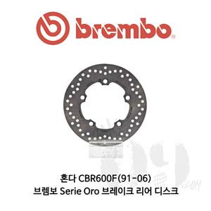혼다 CBR600F(91-06)브렘보 Serie Oro 브레이크 리어 디스크