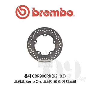 혼다 CBR900RR(92-03)브렘보 Serie Oro 브레이크 리어 디스크