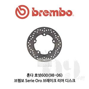 혼다 호넷600(98-06)브렘보 Serie Oro 브레이크 리어 디스크