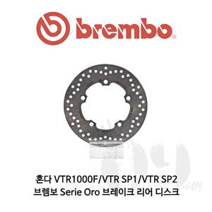 혼다 VTR1000F/VTR SP1/VTR SP2/브렘보 Serie Oro 브레이크 리어 디스크