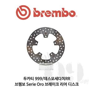 두카티 999/데스모세다치RR/브렘보 Serie Oro 브레이크 리어 디스크
