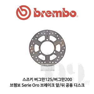 스즈키 버그만125/버그만200/브렘보 Serie Oro 브레이크 앞/뒤 공용 디스크