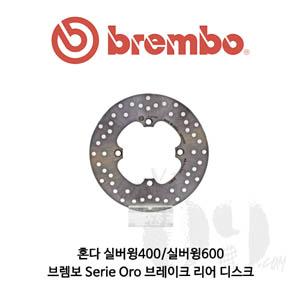 혼다 실버윙400/실버윙600/브렘보 Serie Oro 브레이크 리어 디스크