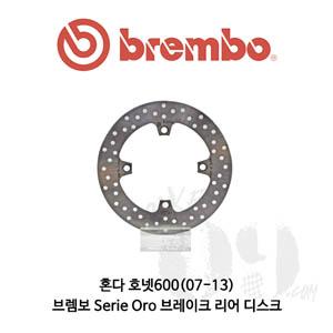 혼다 호넷600(07-13)브렘보 Serie Oro 브레이크 리어 디스크