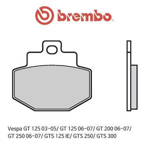 베스파 GT125 (03-07)/ GT200 (06-07)/ GT250 (06-07)/ GTS125IE/ GTS250/ GTS300 신터드 오토바이 브레이크패드 브렘보